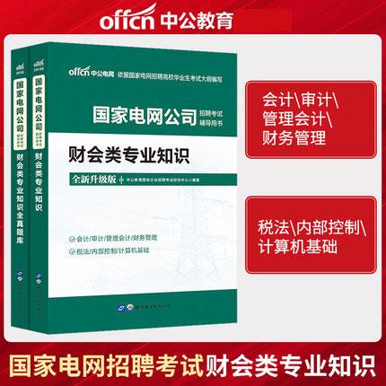 中公2022国家电网公司招聘考试专用教材+全真题库-财会类专业知识(共2本)