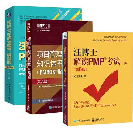 汪博士解读PMP考试+项目管理知识体系指南(PMBOK指南)+汪博士详解PMP模拟题(共3册)