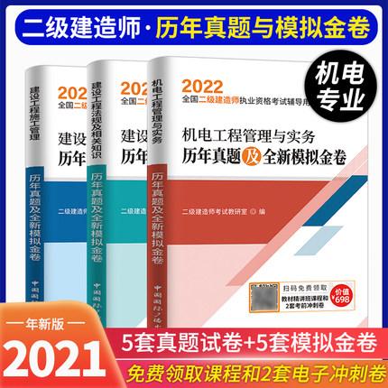 2022年全国二级建造师执业资格考试历年真题及全新模拟金卷-机电工程管理与实务+施工管理+法规(共3本)
