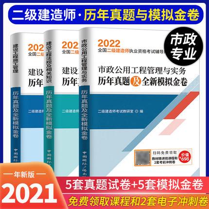 2022年全国二级建造师执业资格考试历年真题及全新模拟金卷-市政公用工程管理与实务+施工管理+法规(共3本)赠精讲班课程