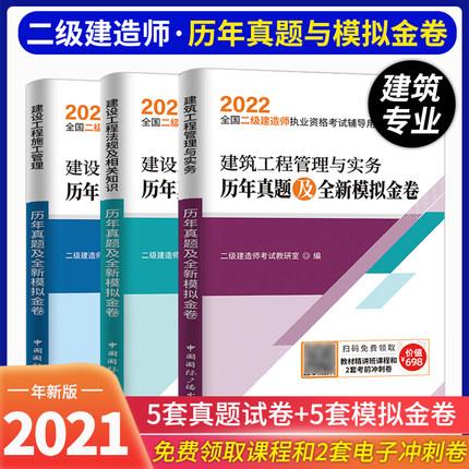 2022年全国二级建造师执业资格考试历年真题及全新模拟金卷-建筑工程管理与实务+施工管理+法规(共3本)