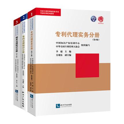 2021年全国专利代理师资格考试教材123册-专利代理实务+专利法律知识+相关法律知识分册(共3本)