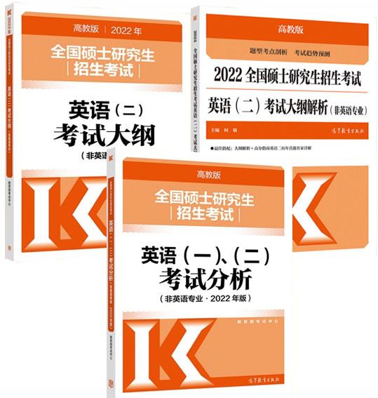 2022考研英语(二)考试大纲(非英语专业)+考试分析+大纲解析-全国硕士研究生招生考试(共3本)