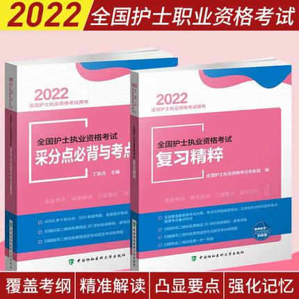 协和2022年全国护士执业资格考试采分点必背与考点提示+复习精粹(共2本)