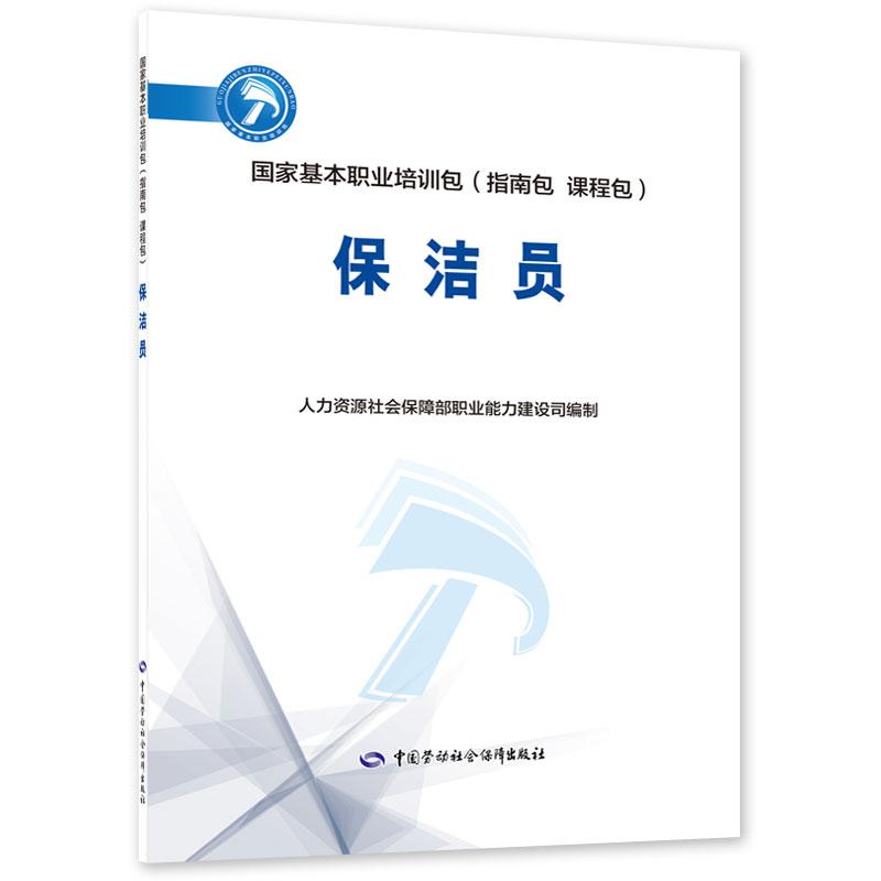 保洁员国家基本职业培训包(指南包 课程包)