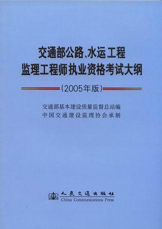 通部公路 水运工程监理工程师执业资格考试大纲 2005年版 ,交通部