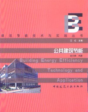 公共建筑节能--建筑节能技术与实践丛书