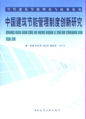 中国建筑节能管理制度创新研究