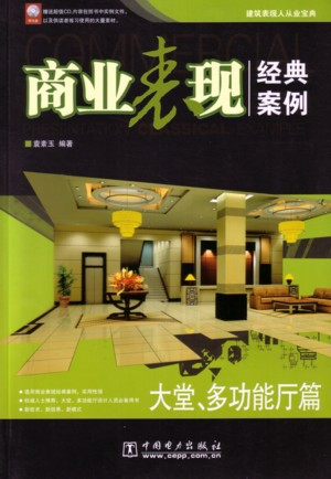 张清速写, 建筑学与建筑设计 ,建筑艺术与古建筑