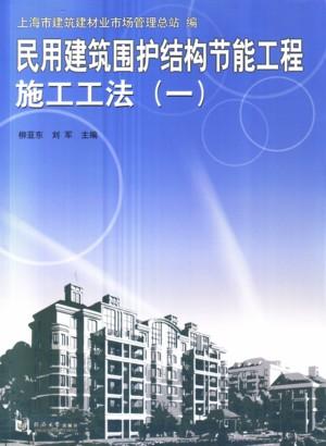 民用建筑围护结构节能工程施工工法(一)