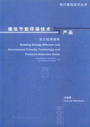 建筑节能环保技术与产品——设计选用指南 冷热源