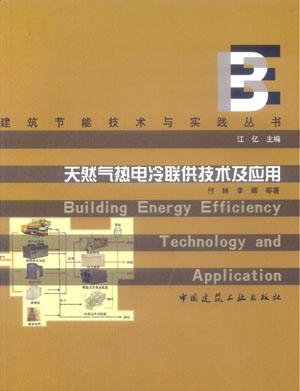 天然气热电冷联供技术及应用