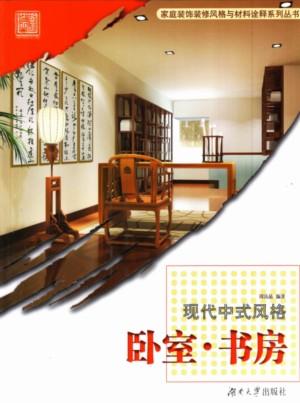现代中式风格 卧室 书房, 室内设计与装饰装修 ,家具与装饰